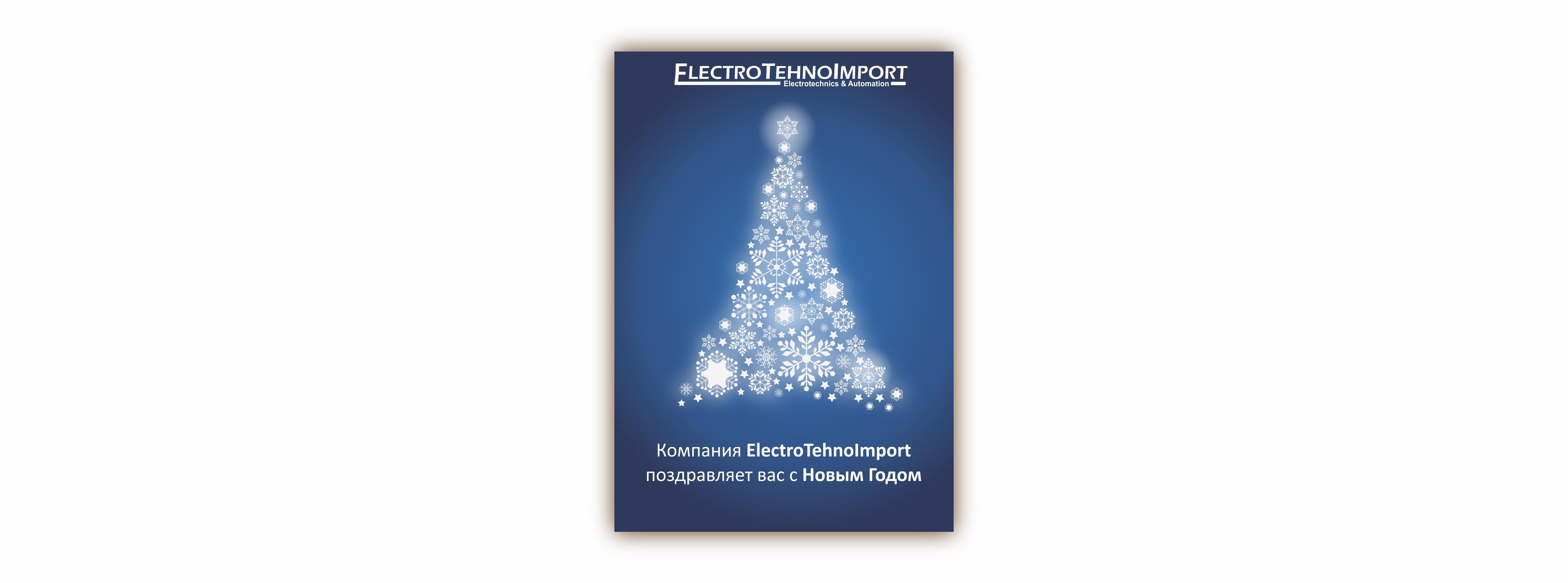 Коллектив ElectroTehnoImport поздравляет вас с Новым 2019 Годом!