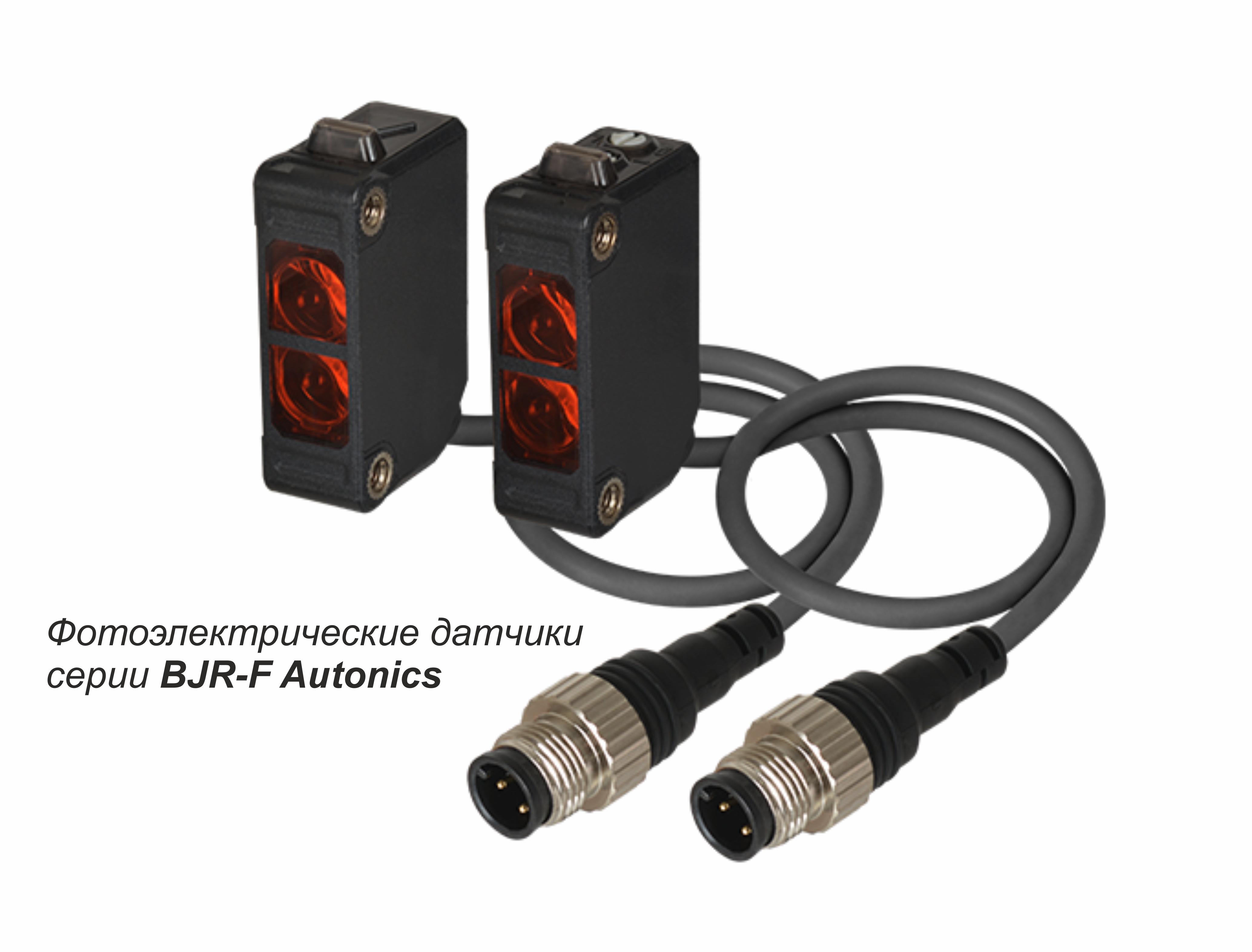 Компактные маслостойкие фотоэлектрические датчики серии BJR-F Autonics