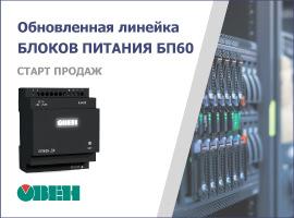 Старт продаж модернизированной линейки блоков питания ОВЕН БП60