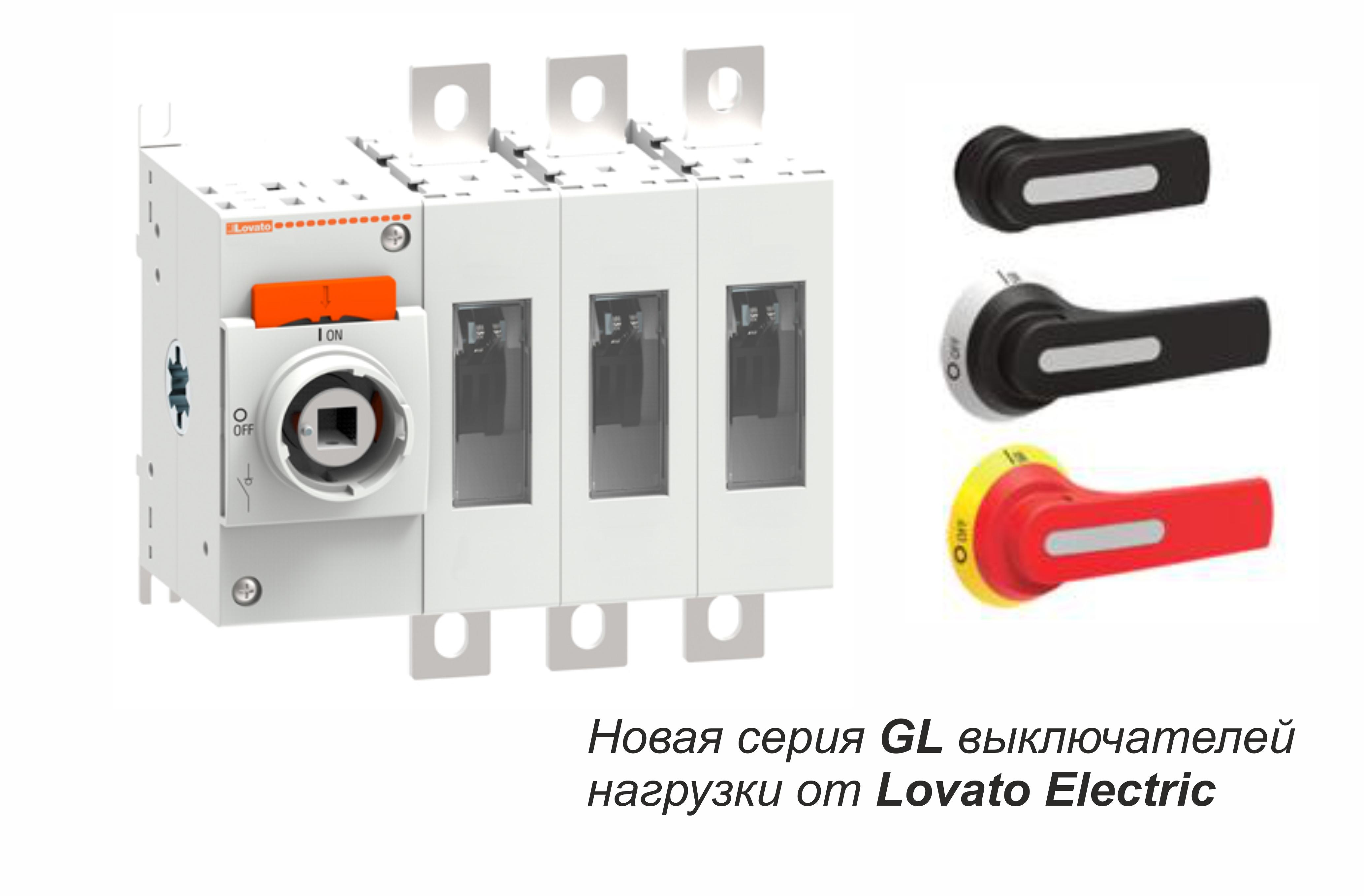 Новая серия GL выключателей нагрузки от Lovato Electric