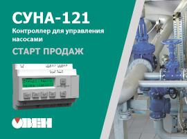 Старт продаж новой линейки контроллеров для управления насосами ОВЕН СУНА-121