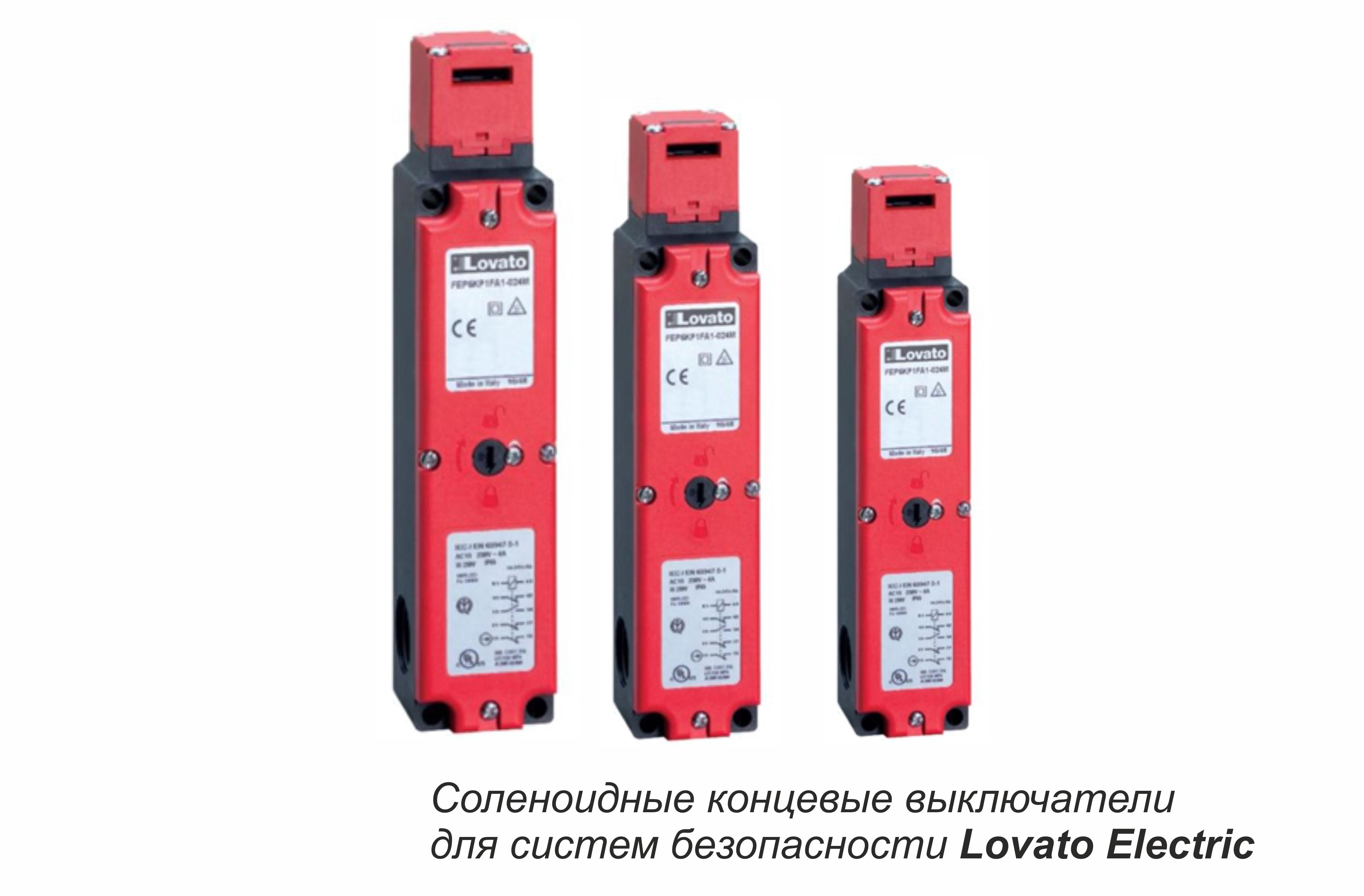 Соленоидные концевые выключатели для систем безопасности Lovato Electric