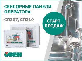 Старт продаж новой линейки сенсорных панелей оператора ОВЕН СП3хх