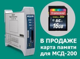 Для заказа доступна карта памяти Transcend TS16GSDHC10 объёмом 16 GB, class 10